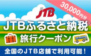 JTBふるさと納税旅行クーポン