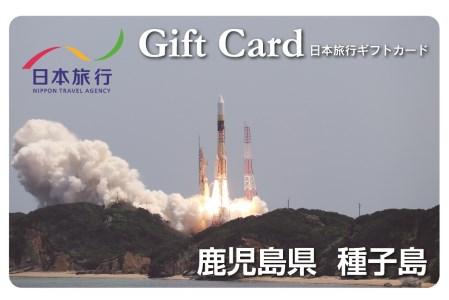 鹿児島県南種子町やふるさとに行こう!日本旅行ギフトカード(1万円分) イメージ