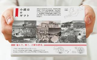 小諸市のカタログギフト 【地域のお礼の品/カタログ】  イメージ