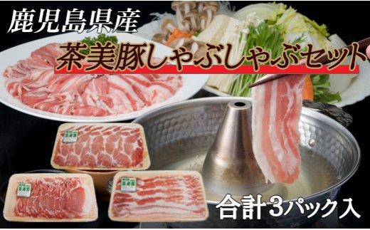 鹿児島茶美豚しゃぶしゃぶセット0.9kg  イメージ