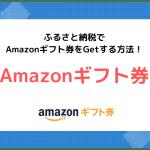 【9月限定7%】2021年ふるさと納税でAmazonギフト券をGETする方法!