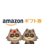 【10月限定6%】2020年ふるさと納税でAmazonギフト券をGETする方法!