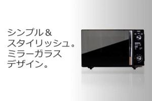 新潟県燕市 ミラーガラスフラット電子レンジ(DR-D278B)