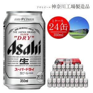 神奈川県南足柄市 アサヒビール スーパードライ 350ml×1ケース(24本)