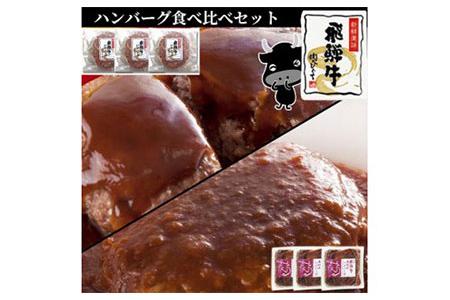 岐阜県可児市 飛騨牛ハンバーグ食べ比べセット 10,000円 イメージ
