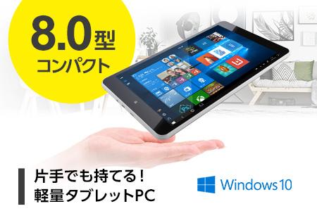 長野県飯山市 マウスコンピューター 8型Windows タブレットPC「WN803」 イメージ