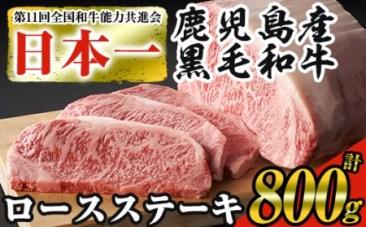 鹿児島県産黒毛和牛ロースステーキ(サーロイン)合計約800gゆず胡椒つき!!
