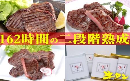 陣中 牛タン霜降り塩麹熟成1個 仔牛の牛タン霜降り塩麹熟成1個 牛タンそのまま<食>霜降り塩麹熟成1個 詰合せ イメージ
