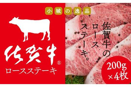 佐賀牛ロースステーキ(800g)JAよりみち  4万5千円コース イメージ