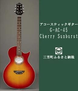 アコースティックギター G-AC-45 Cherry Sunburst イメージ