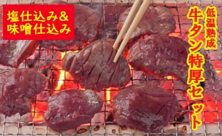 『1日10セット限定』低温熟成 牛タン特厚セット 塩仕込み・味噌仕込み イメージ