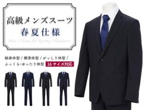 高級メンズスーツ【88 YA4】【細身体型 (YA体)】 春夏仕様