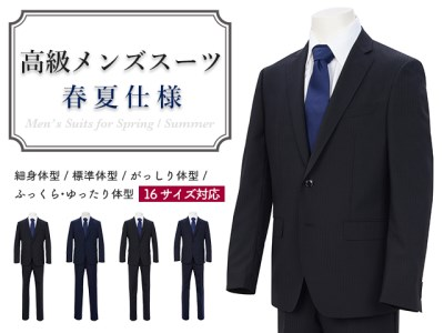 高級メンズスーツ【88 YA4】【細身体型 (YA体)】 春夏仕様  イメージ