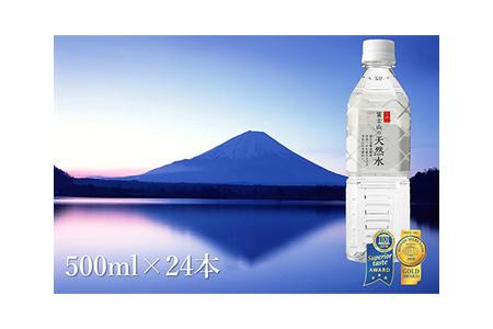富士山の天然水 500ml×24本 イメージ