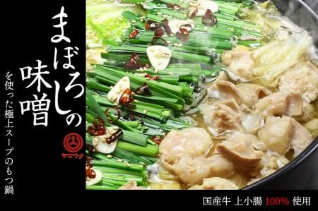 国産牛 上ホルモン 博多もつ鍋セット(まぼろしの味噌仕立て)2~3人前 イメージ
