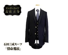 石田三成スーツ「惜命報義」 オーダースーツお仕立券  イメージ