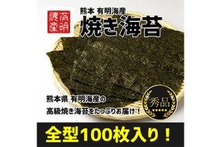有明海産 焼き海苔 全型100枚入り