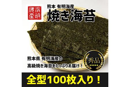 有明海産 焼き海苔 全型100枚入り イメージ