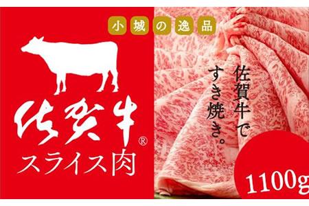 佐賀牛2タイプスライス肉(1,100g)JAよりみち 5万円コース イメージ