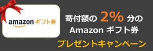 ふるプレAmazon2%キャンペーン