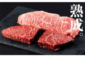 飛騨の牧場で育った熟成飛騨牛『山勇牛』堪能ステーキセット