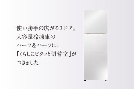 3ドア冷凍冷蔵庫 199L (HR-E919PW) イメージ