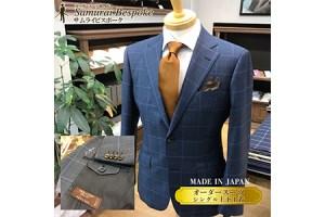 セミハンドメードオーダースーツ、イタリア製生地有名ブランド Ermenegildo Zegna Samurai Bespoke