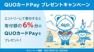 ふるプレQuoカードpay6%キャンペーン