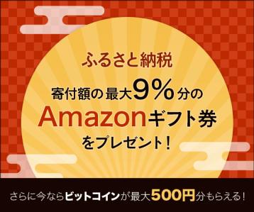 ふるプレAmazon最大9%キャンペーン