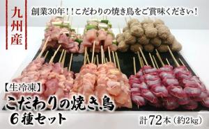 【生冷凍】九州産 こだわりのやきとり6種セット(計72本,約2㎏)寄付金額10,000円