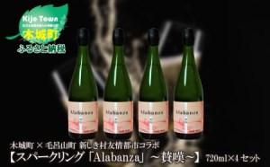 <木城町・毛呂山町 新しき村友情都市コラボ スパークリング日本酒 「Alabanza」~賛嘆~4本>