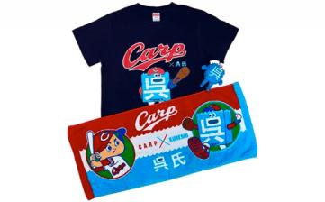 呉氏×カープコラボ(Tシャツ、ネイビー・フェイスタオル)セット