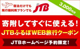 JTBふるぽWEB旅行クーポン