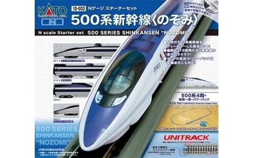 Nゲージ今なお人気のロングノーズ!500系新幹線運転セット イメージ