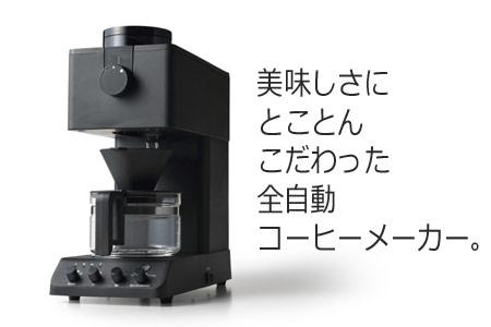 全自動コーヒーメーカー 3カップ(CM-D457B) イメージ