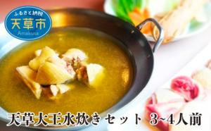 天草大王水炊きセット 3~4人前 寄付金額20,000円