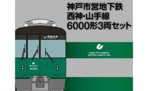 鉄道コレクション・神戸市交通局6000形3両セット