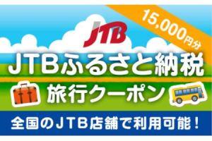 【下関市、関門海峡、長門等】JTBふるさと納税旅行クーポン(15,000円分)