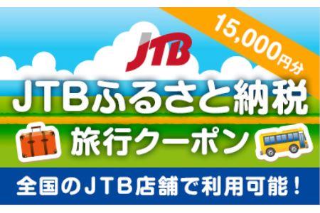 【下関市、関門海峡、長門等】JTBふるさと納税旅行クーポン(15,000円分) イメージ