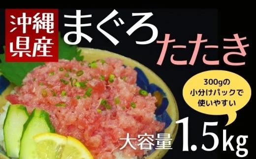 沖縄県産まぐろたたき大容量セット1.5kg(300g×5パック) イメージ