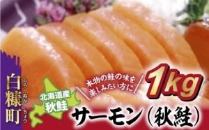 北海道サーモン(秋鮭)【1kg】ルイベ、カルパッチョ、お刺身等、用途は色々