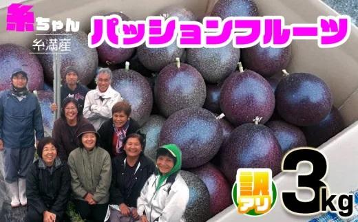 【2021年発送】糸満産 糸ちゃんパッションフルーツ<訳あり/3kg> イメージ