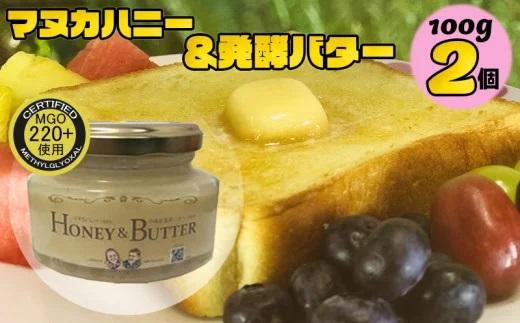 幸せのコラボ!マヌカハニー&発酵バター イメージ