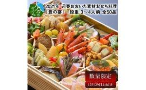 【12/29お届け】2021年 迎春おおいた素材おせち料理『豊の宴』一段重 3~4人前 全50品
