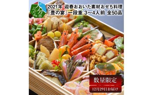 【12/29お届け】2021年 迎春おおいた素材おせち料理『豊の宴』一段重 3~4人前 全50品 イメージ