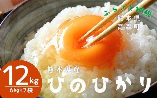 【令和2年産】熊本県産 ヒノヒカリ 白米 12kg(6kg×2袋) イメージ