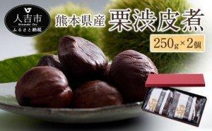 熊本県産栗渋皮煮 250g×2個