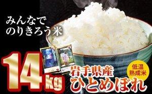 【第5位】《ひとめぼれ白米》14kg(5kg×2袋+2kg×2袋)みんなでのりきろう米