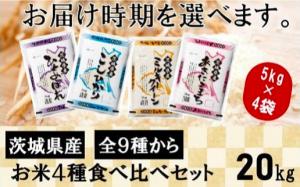 【令和2年産】茨城県のお米4種食べくらべ20kgセット(道の駅さかいオリジナルセレクション)