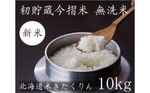 【新米】無洗米セット(きたくりん)